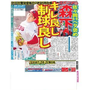 2月9日(日)付広島最終版