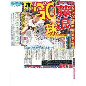 2月10日(月)付大阪最終版