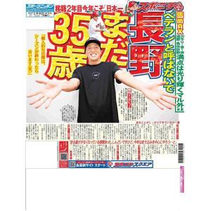 2月18日(火)付広島最終版