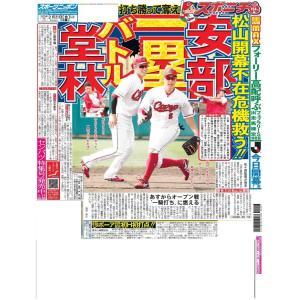 2月21日(金)付広島最終版