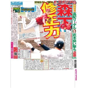 2月23日(日)付広島最終版