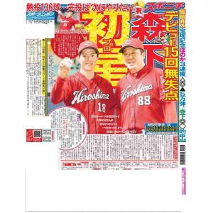 6月29日(月)付広島最終版