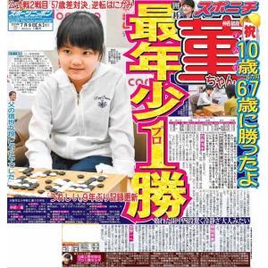 スポーツニッポン東京最終版7月9日付