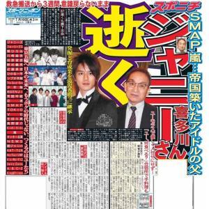 スポーツニッポン東京最終版7月10日付