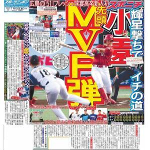 スポーツニッポン東京最終版7月12日付