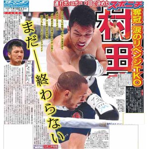 スポーツニッポン東京最終版7月13日付