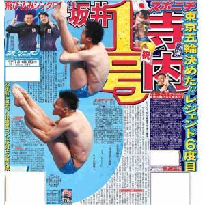 スポーツニッポン東京最終版7月14日付 ベストショットJr. Snow Man ラウール