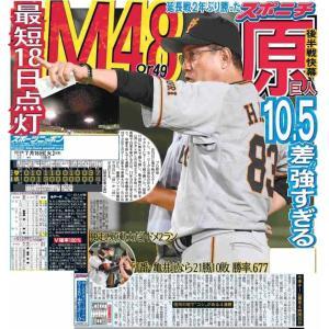 スポーツニッポン東京最終7月16日付特報版