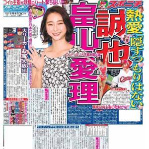 スポーツニッポン東京最終版8月9日付