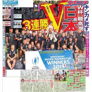 スポーツニッポン東京最終版8月11日付