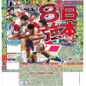 スポーツニッポン東京最終版10月6日付 列島興奮!! ラグビーW杯ワイド7ページ 夢中論 あいみょん