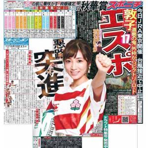 スポーツニッポン東京最終版10月12日付 Saturday宝塚 珠城りょう