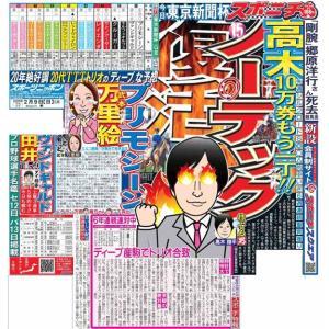 スポーツニッポン東京最終版2月9日付