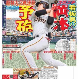 スポーツニッポン東京最終版6月14日付
