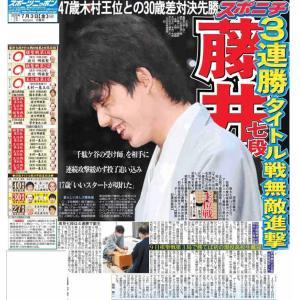 スポーツニッポン東京最終版7月3日付