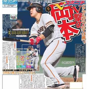 スポーツニッポン東京最終版7月24日付