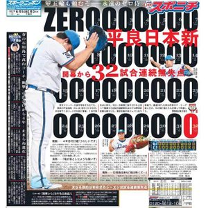 スポーツニッポン東京最終6月14日付特報版