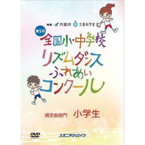 第5回 リズムダンスふれあいコンクール 規定曲部門 【小学生】|sponichi-tokyo