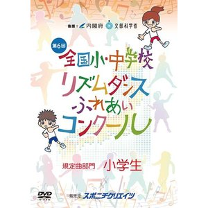 第6回 リズムダンスふれあいコンクール 規定曲部門 【小学生】|sponichi-tokyo