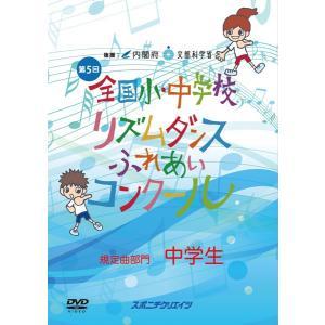第5回 リズムダンスふれあいコンクール 規定曲部門 【中学生】|sponichi-tokyo