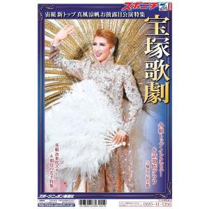 2018年春 宝塚歌劇特集号の商品画像
