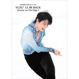 A4判、112ページ  YUZU'LL BE BACK -羽生結弦写真集2018〜2019- Dan...