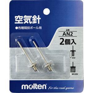 【クーポン発行中】 モルテン Molten 空気入れ ボールケア 空気針(2本入) AN2