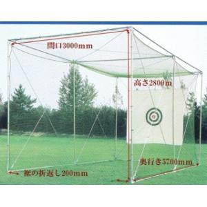ゴルフ四面かや式ネットH3m×W3m×D5.7m