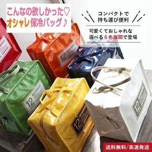 ポップで可愛いおしゃれな コンパクト持ち運び便利 保温、保冷バッグ♪  こんなの欲しかった!  もち...