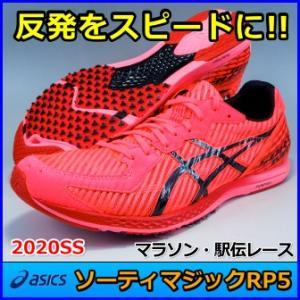ソーティマジックRP5 アシックス マラソンシューズ / 駅伝 レース  SORTIEMAGIC R...