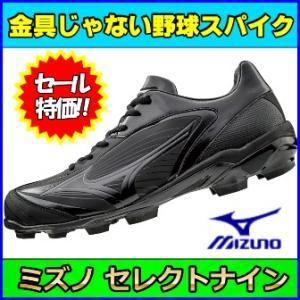 【野球スパイクシューズ】 ミズノ セレクトナイン 11GP1...