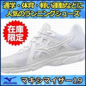 【ランニングシューズ】 特価 ミズノ マキシマイザー19  ...