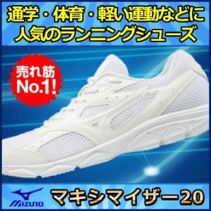 【ランニングシューズ】 ミズノ マキシマイザー20  白 ス...