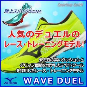 ランニングシューズ ミズノ ウエーブデュエル  WAVE DUEL  レース・トレーニング  U1G...