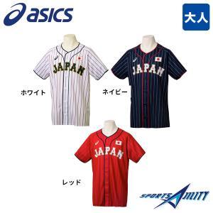 野球 侍ジャパン JAPAN レプリカ ユニフォーム ネーム無し 大人 アシックス