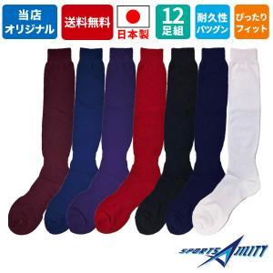 ●12足組 ●メーカー:当店オリジナル(奈良県製) ●サイズ:19-21cm、22-24cm、25-...