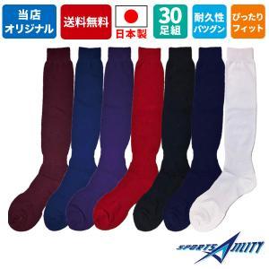 ●30足組 ●メーカー:当店オリジナル(奈良県製) ●サイズ:19-21cm、22-24cm、25-...