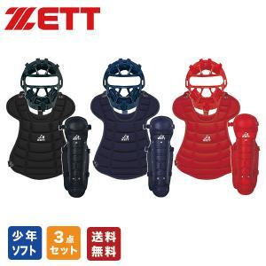 ソフトボール 少年用 キャッチャー防具 3点セット ZETT マスク BL95A プロテクター BLP7330 レガーツ BLL5240 キャッチャー