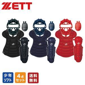 ソフトボール 少年用 キャッチャー防具 4点セット ZETT マスク BL95A スロートガード BLM8A プロテクター BLP7330 レガーツ BLL5240 キャッチャー