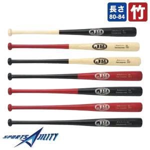 野球 一般用 少年用 バット 竹バット JB ボールパークドットコム バリエーション 色々 80cm...