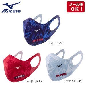 スポーツマスク 夏用 洗える 冷感マスク マウスカバー ミズノ ダイバーシティコンセプト 日本 限定商品 涼しい 呼吸しやすい 息がしやすい 子供 キッズにも対応の画像
