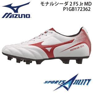 サッカー 少年用 スパイク ミズノ MIZUNO P1GB1723 モナルシーダ 2 FS Jr M...