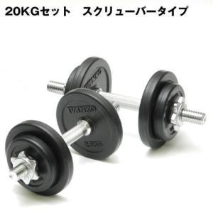 IVANKO イヴァンコ ラバーダンベルセット SDRUB-20kgセット(φ28mm スクリューバー)