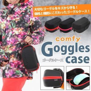 comfy GOGGLE CASE コンフィ ゴーグルケース|sports-ex