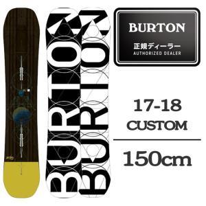 2018 BURTON バートン スノーボード 板 CUSTOM 150 カスタム 17-18