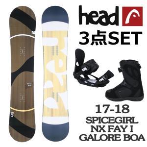 17-18 ヘッド スノーボード3点セット HEAD SPICEGIRL/NX FAY I TR/GALORE BOA TR キャンバー 板 ビンディング 金具 ブーツ 日本正規品