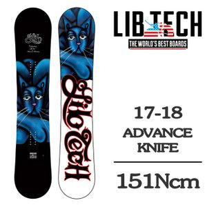 2018 LIBTECH リブテック スノーボード 板 ADVANCE KNIFE 151N アドバ...