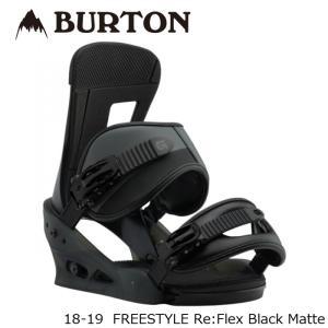 特典あり バートン ビンディング 金具 18-19 BURTON FREESTYLE Re:Flex Black Matte フリースタイル リフレックス 日本正規品