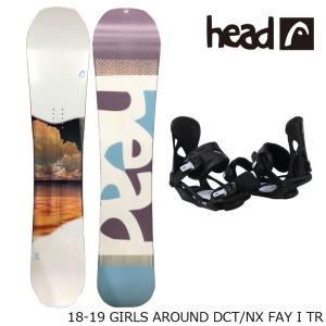 ヘッド スノーボード2点セット 18-19 HEAD GIRLS AROUND DCT/NX FAY I TR 板 ビンディング 金具 日本正規品 sports-ex