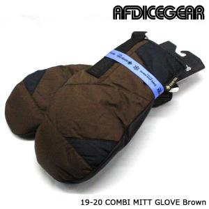 エーエフディー ミット 19-20 AFDICEGEAR COMBI MITT GLOVE Brown ゴアテックス ミトン 日本正規品|sports-ex